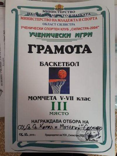 Трети в Областния турнир по Баскетбол - момчета 5-7 клас. - Изображение 1