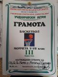 Трети в Областния турнир по Баскетбол - момчета 5-7 клас. - ОУ Св.Св. Кирил и Методий - Секулово